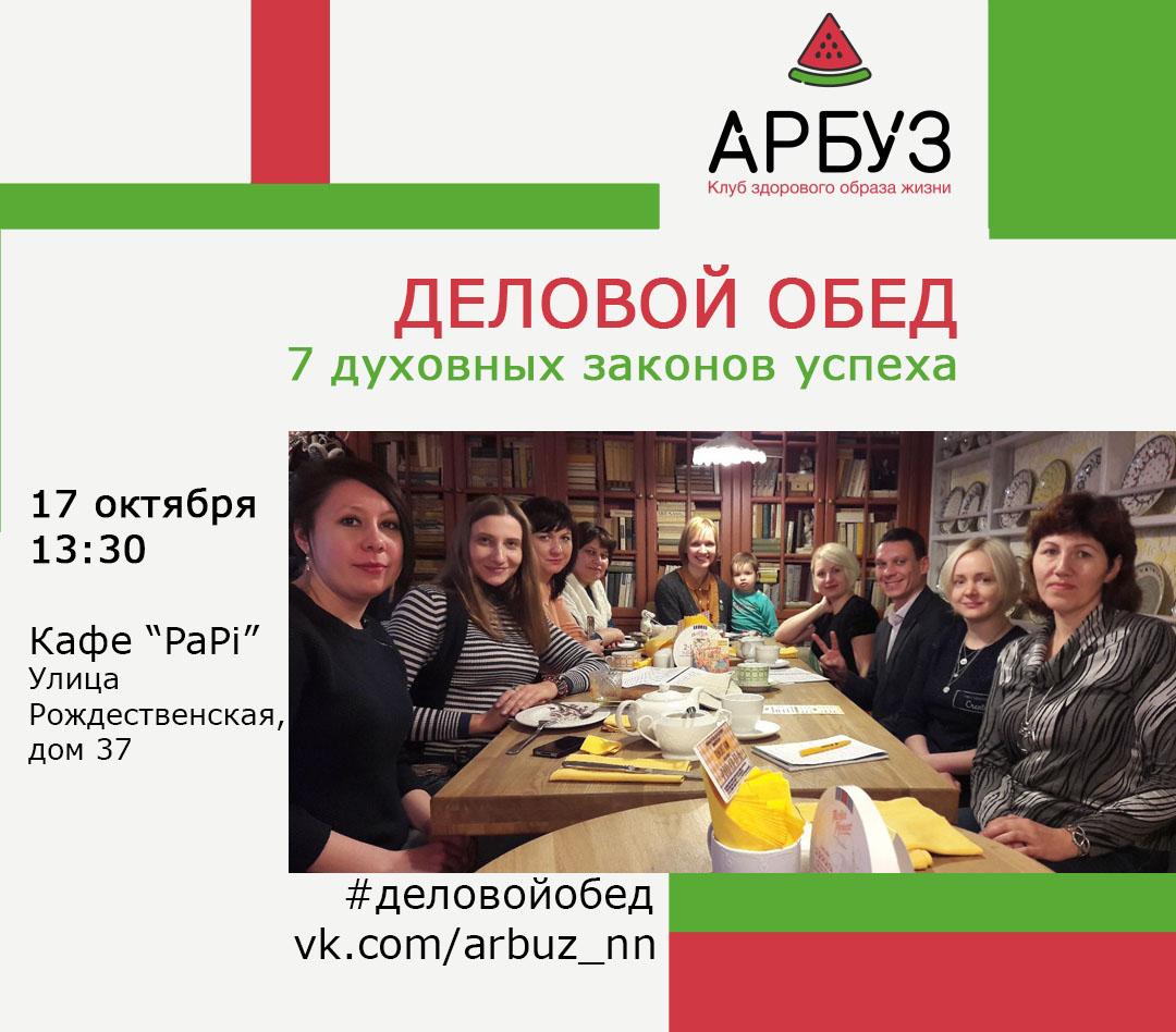 Афиша Нижний Новгород ДЕЛОВАЯ СРЕДА. Полезные встречи за обедом