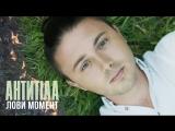 Антитла - Лови момент