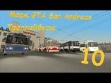 Моды GTA San Andreas. Троллейбусы (ЗиУ-682Б, Ikarus-280.94T и 91Т, ЛиАЗ 5280, ЗиУ-682Г-017) #10