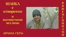 Как вязать шапку с отворотом и вытянутыми петлями за день Вязание спицами Ирина Гера