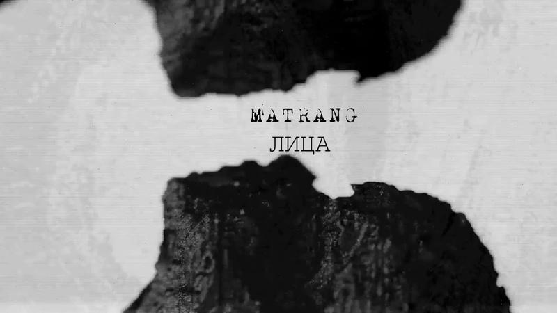 MATRANG - Лица