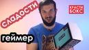 Илья Бунин - обзор крастибоксов