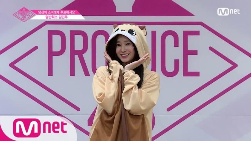 [ENG sub] PRODUCE48 얼반웍스ㅣ김민주ㅣ새싹 연습생의 개인기 열전 @자기소개_1분 PR 180615 EP.0