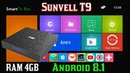 ОТЛИЧНЫЙ TV BOX SUNVELL T9 ANDROID 8.1 RAM 4GB ROM 32GB ОБЗОР