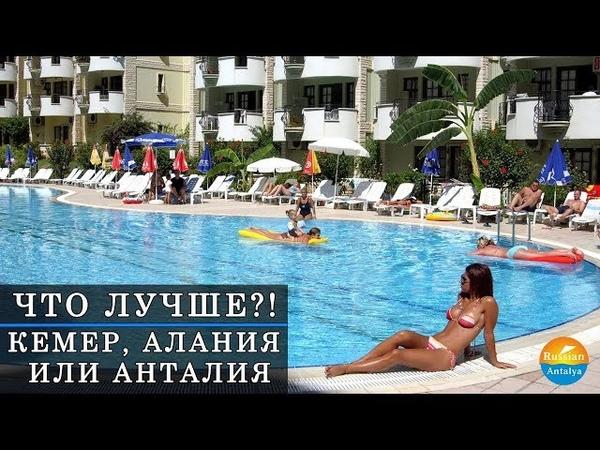 Алания, Анталия или Кемер?! Русские кладбища. Воровство в Анталии. Комиссия риелтора…