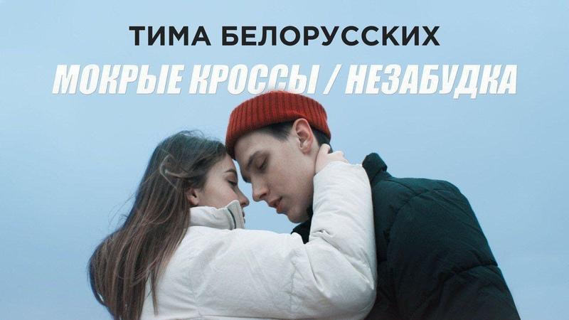 Тима Белорусских - Мокрые кроссы Незабудка.