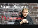 Радио Венечка Онлайн концерт группы 1,5 землекопа