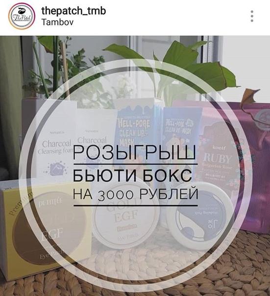 Елена Владимирова: thepatch_tmb