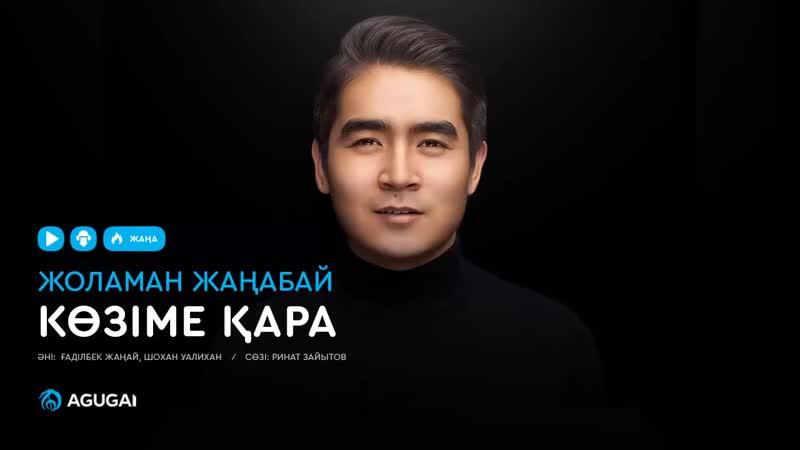 Жоламан Жаңабай - Көзіме қара 2018