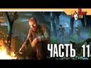 WE HAPPY FEW НОВЫЙ ПЕРСОНАЖ ♥ Прохождение на русском Часть 11