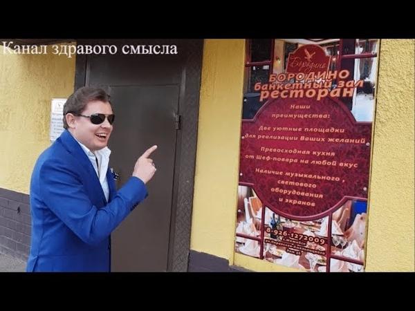 Это надо видеть Е Понасенков юморит в ресторане Бородино в Можайске