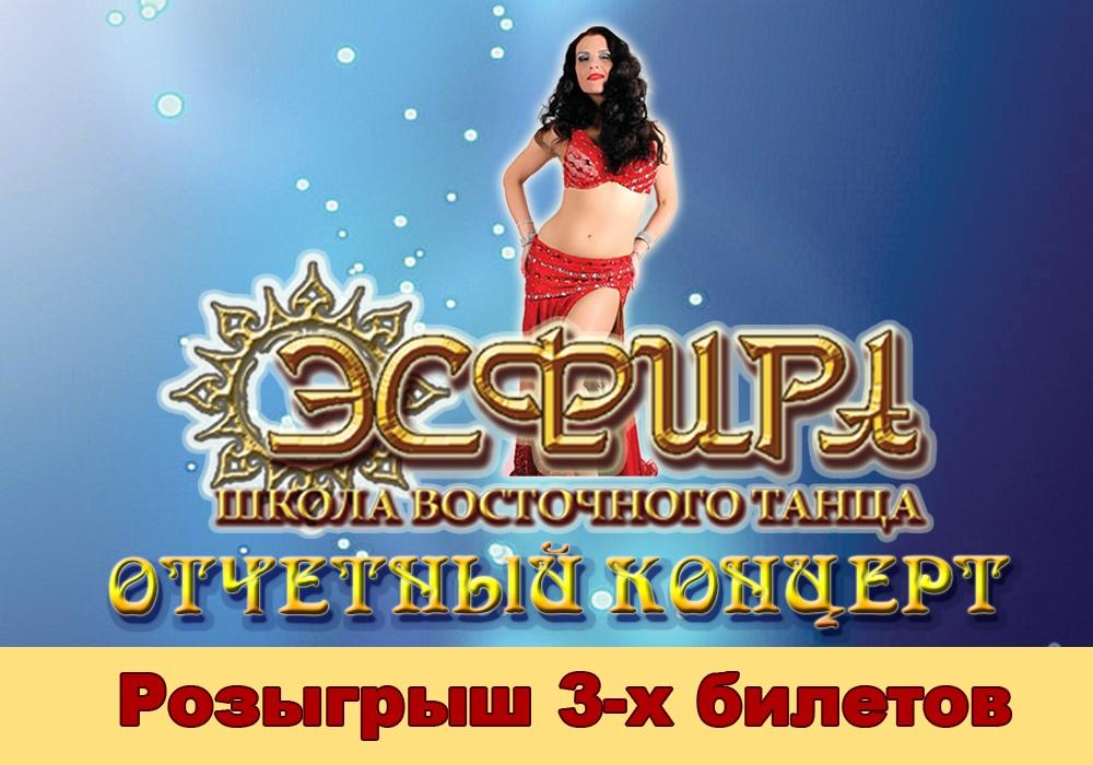 """Афиша Самара Отчетный концерт Школы восточного танца """"Эсфира"""""""