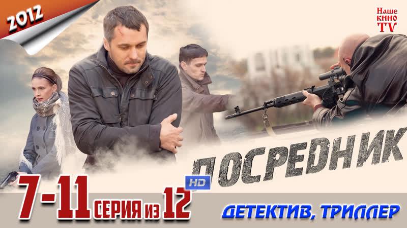 Грач / Посредник / HD 1080p / 2012 (детектив, триллер). 7-11 серия из 12