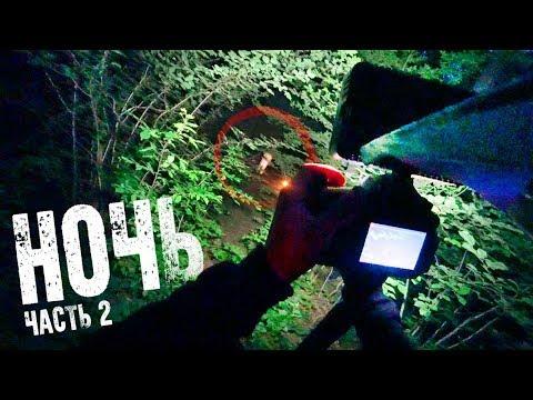 ВСТРЕЧА С СЕКТАНТАМИ СРОЧНОЕ ВИДЕО Страшная ночь в лесу Часть 2