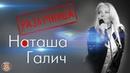 Наташа Галич Разлучница Альбом 2017