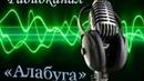 Радиоканал Алабуга от 14 декабря 2018 года