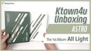 Unboxing ASTRO 1st Album All Light both versions 아스트로 언박싱 KPOP Ktown4u
