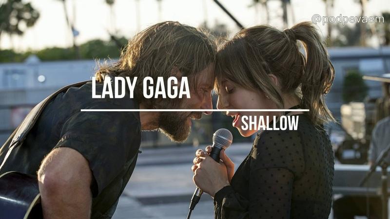 Lady Gaga Bradley Cooper — Shallow (lyrics текст и перевод песни)
