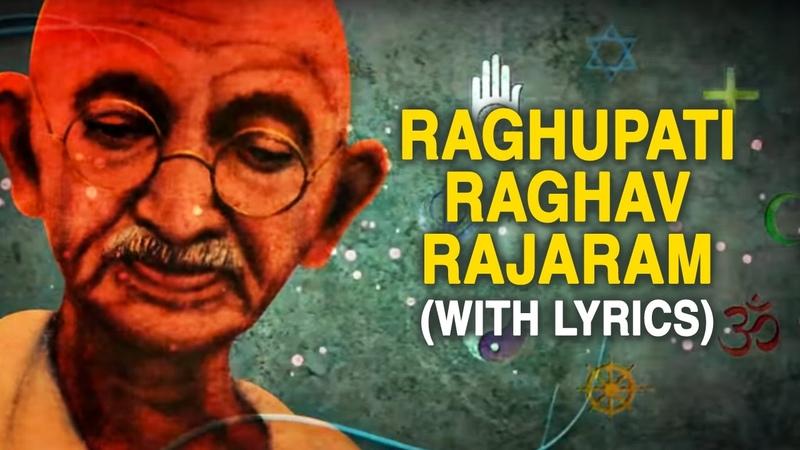 Raghupati Raghav Raja Ram Lyrical Video | रघुपति राघव राजा राम | Ashit Desai | Times Music Spiritual