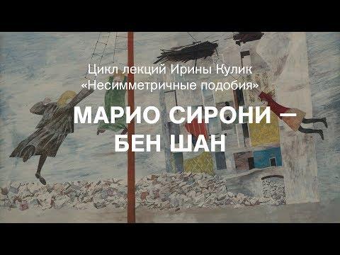 Лекция Ирины Кулик «Марио Сирони — Бен Шан»