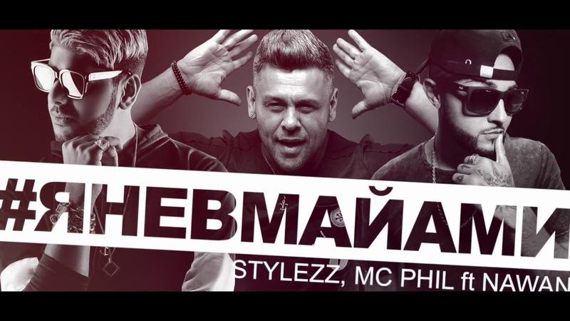 Stylezz, Mc Phil ft Nawan - Я Не В Майами (Radio Edit)