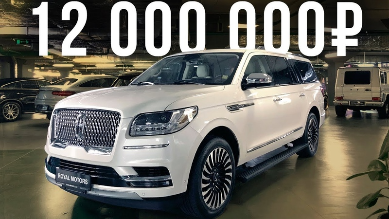 Самый дорогой внедорожник из США 12 млн рублей за Линкольн Навигатор ДОРОГО БОГАТО 16