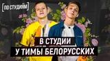 Как Тима Белорусских написал Мокрые кроссы и Незабудку? [ПО СТУДИЯМ]