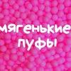Lepoof/ Пуфы во Владивостоке