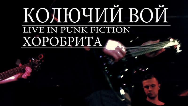 Хоробрита - Колючий Вой (Live in Punk Fiction)