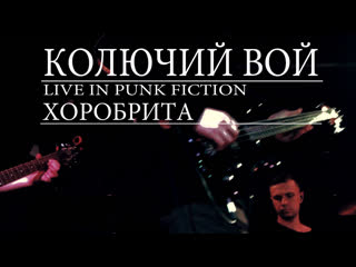 Хоробрита - колючий вой (live in punk fiction)