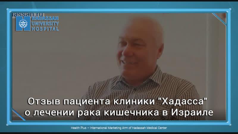 Отзыв пациента клиники Хадасса о лечении рака кишечника в Израиле.