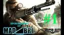 Sniper Elite V2 1. Пролог. Отстрелил яйки связному.