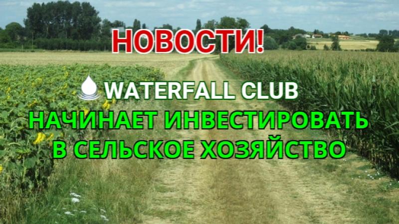 WATERFALL CLUB Начинает Инвестировать в Сельское Хозяйство! Осмотр земли для Хоз