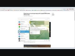 Видеоурок Теплицы: как работать с блог-платформой Telegraph