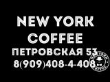 Шмель в New York Coffee
