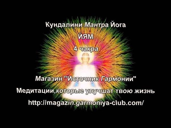 Кундалини Мантра Йога - Анахата ЙЯМ