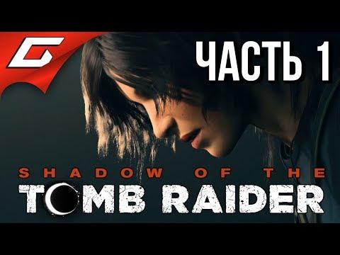 SHADOW of the TOMB RAIDER ➤ Прохождение 1 ➤ РАСХИТИТЕЛЬНИЦА ГРОБНИЦ