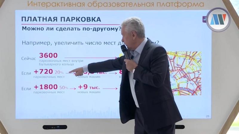 Урок Мэра. Москвы. Город, где рождается завтра