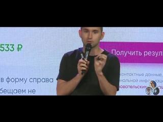 Как повысить конверсию в 5 раз. Михаил Дашкиев. Бизнес Молодость