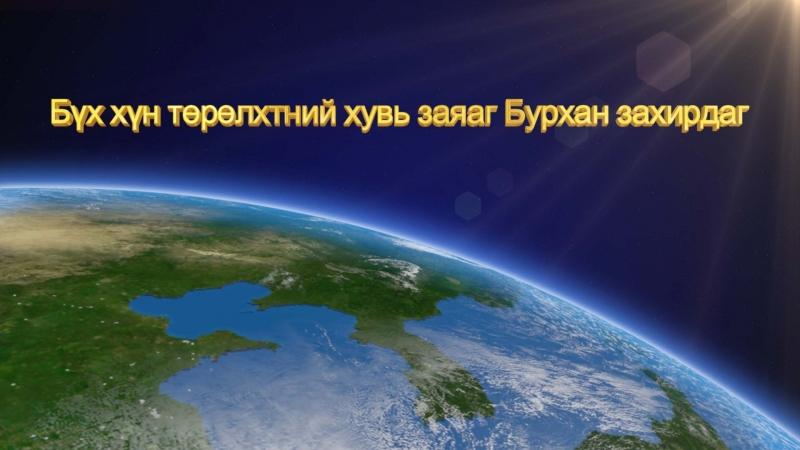 """""""Бүх хүн төрөлхтний хувь заяаг Бурхан захирдаг"""""""