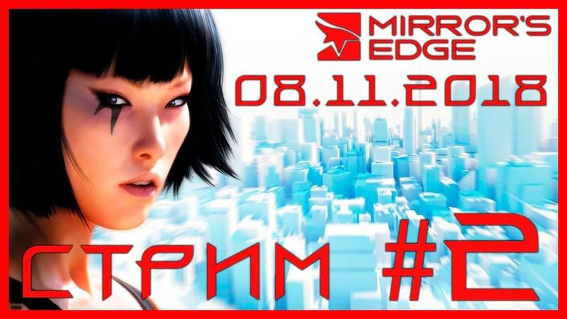 Mirror's Edge - часть 2[Всё ради сестры]
