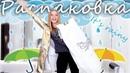 Распаковка огромной посылки с осенней одеждой дождю от Gepur 10 Ожидание VS Реальность NikiMoran