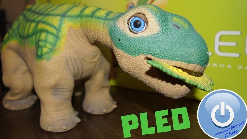 Pleo робот динозавр