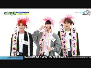 389 | Weekly Idol x NCT (Тэён, Доён, Чону) и OH MY GIRL (Хёджон, Сынхи, Арин) [рус.саб]