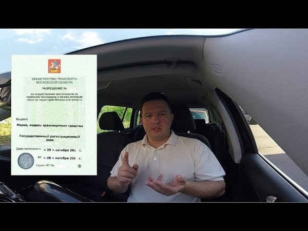 ЛИЦЕНЗИЯ на ТАКСИ. Что сделать, чтобы получить лицензию после 31.05.2018