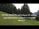 ПУТИН БОИТСЯ 14 бойцов одновременно умерли в отпуске.№ 801