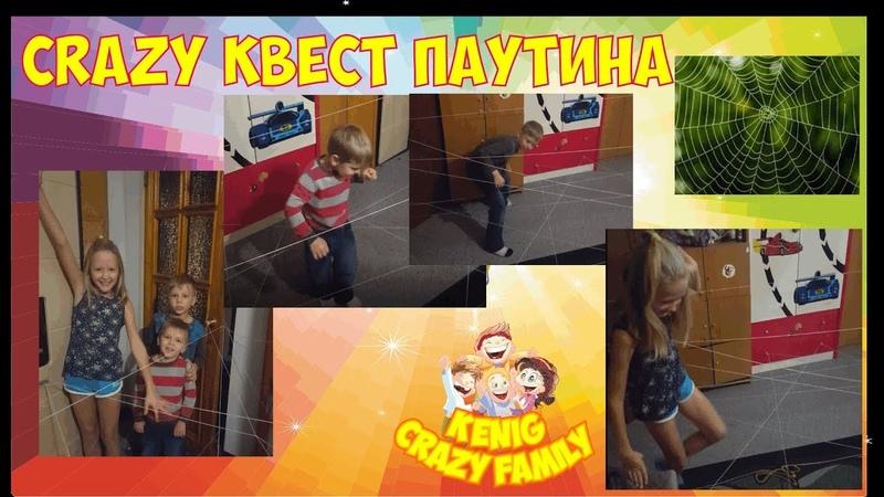 Crazy Квест Паутина