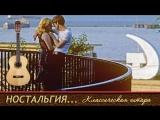 Ностальгия. Nostalgia. Classical guitar