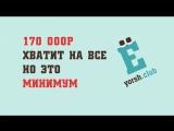 Прожиточный минимум 170 000 рублей