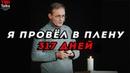 Я ПРОВЕЛ В ПЛЕНУ 317 ДНЕЙ / Винсент Кошетель / TED на русском